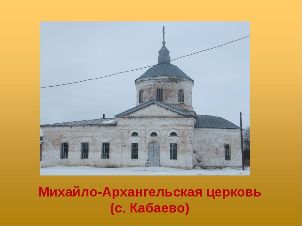 Михайло-Архангельская церковь (с. Кабаево)