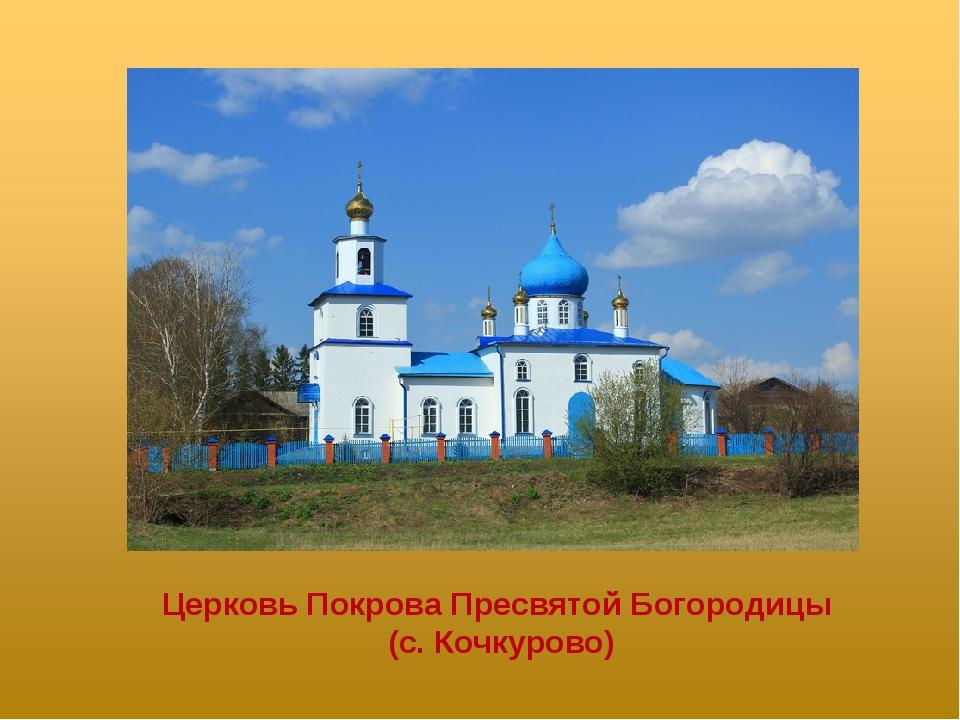 Церковь Покрова Пресвятой Богородицы (с. Кочкурово)