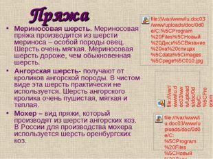 Пряжа Мериносовая шерсть. Мериносовая пряжа производится из шерсти мериноса