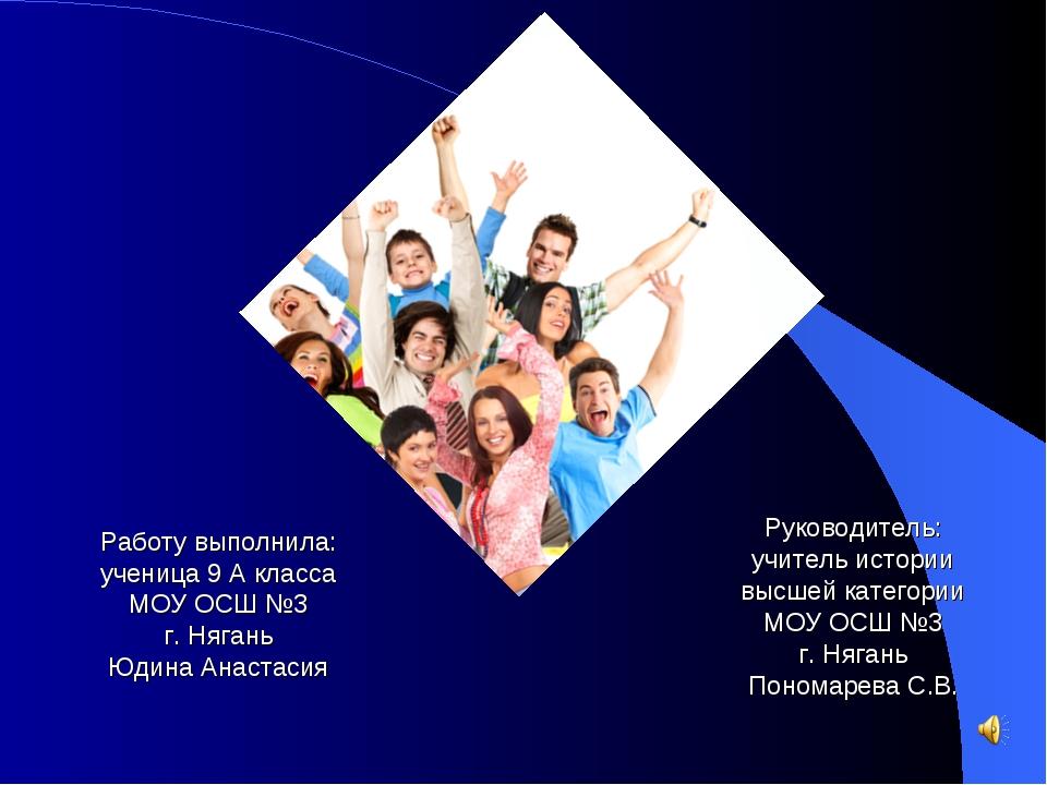 Работу выполнила: ученица 9 А класса МОУ ОСШ №3 г. Нягань Юдина Анастасия Рук...