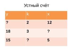 Устный счёт у k x ? 2 12 18 3 ? 15 ? 5