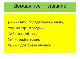 Домашннее задание §6 – читать, определения – учить, Упр. на стр.19 задачи: №3