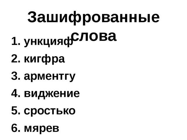 Зашифрованные слова 1. ункцияф 2. кигфра 3. арментгу 4. виджение 5. сростько...