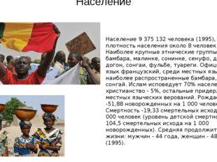Население Население 9 375 132 человека (1995), средняя плотность населения ок