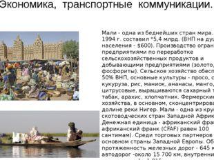 Экономика, транспортные коммуникации. Мали - одна из беднейших стран мира.