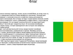 Флаг Зеленая полоса означает надежду, зелень лугов и полей Мали, ее почву и в