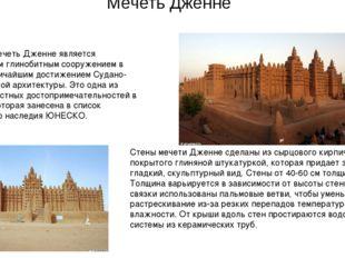 Мечеть Дженне Большая мечеть Дженне является крупнейшим глинобитным сооружени
