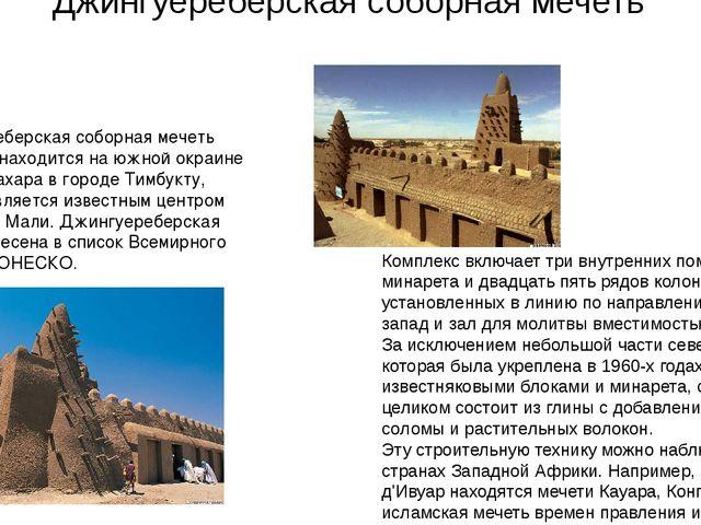 Джингуереберская соборная мечеть Джингуереберская соборная мечеть (Timbuktu)...