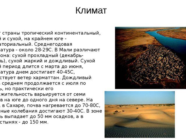 Климат Климат страны тропический континентальный, жаркий и сухой, на крайнем...