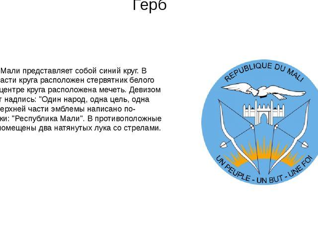 Герб Эмблема Мали представляет собой синий круг.В верхней части круга распол...