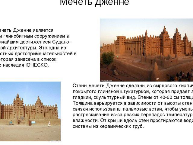 Мечеть Дженне Большая мечеть Дженне является крупнейшим глинобитным сооружени...