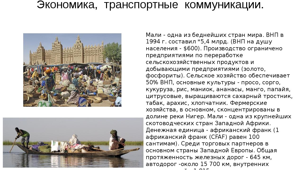 Экономика, транспортные коммуникации. Мали - одна из беднейших стран мира....