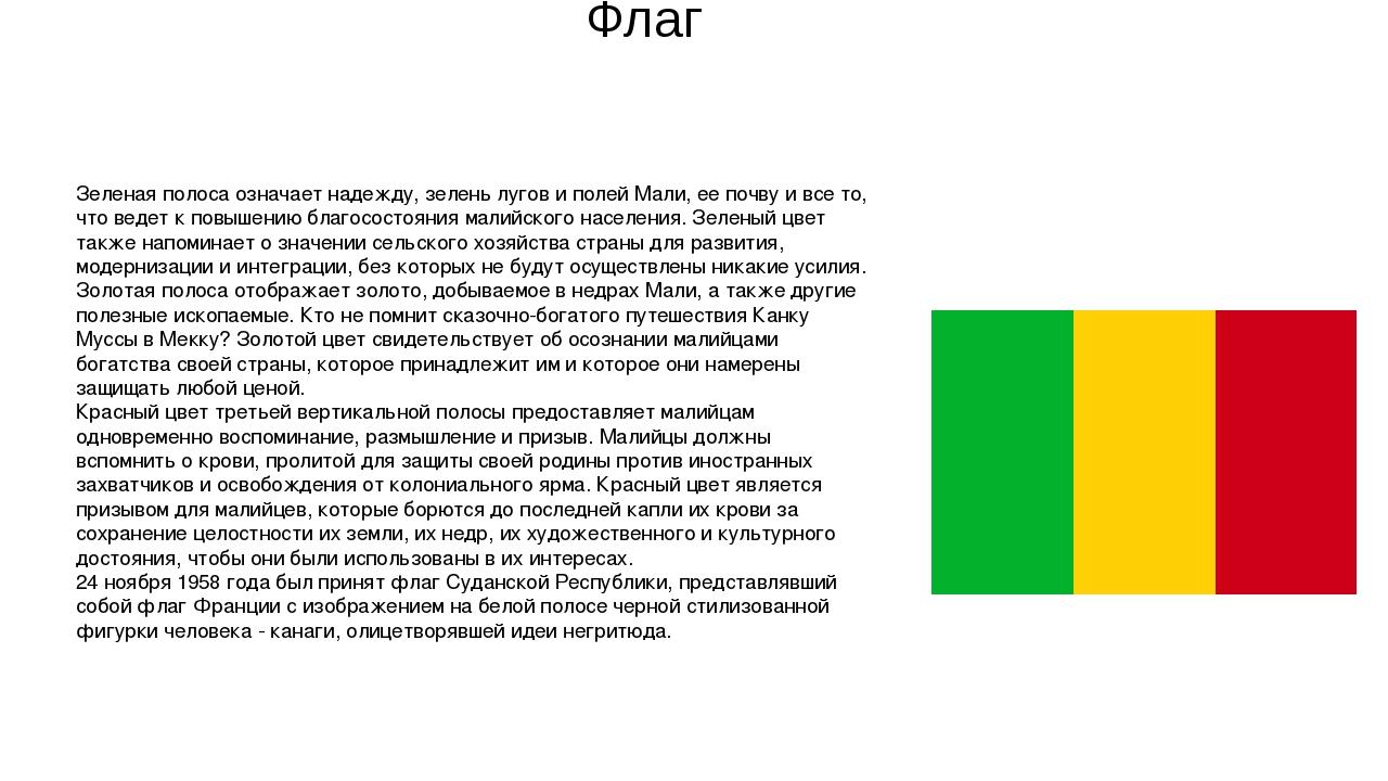 Флаг Зеленая полоса означает надежду, зелень лугов и полей Мали, ее почву и в...