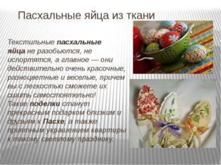 Пасхальные яйца из ткани Текстильныепасхальные яйцане разобьются, не испорт