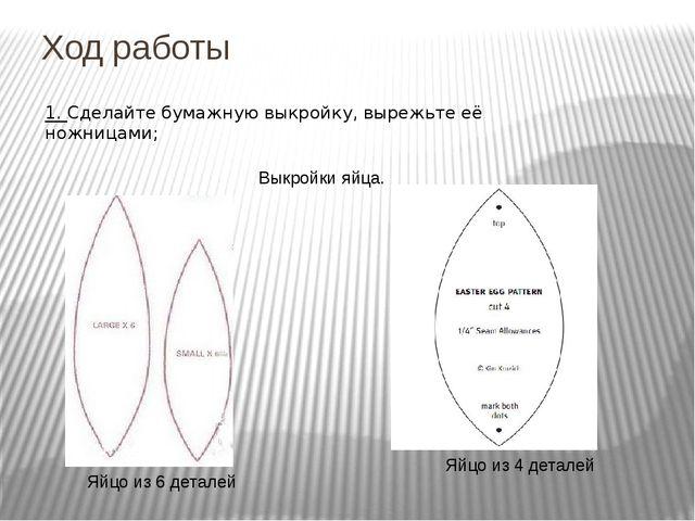 Ход работы Яйцо из 6 деталей Яйцо из 4 деталей Для начала сделайте бумажную в...