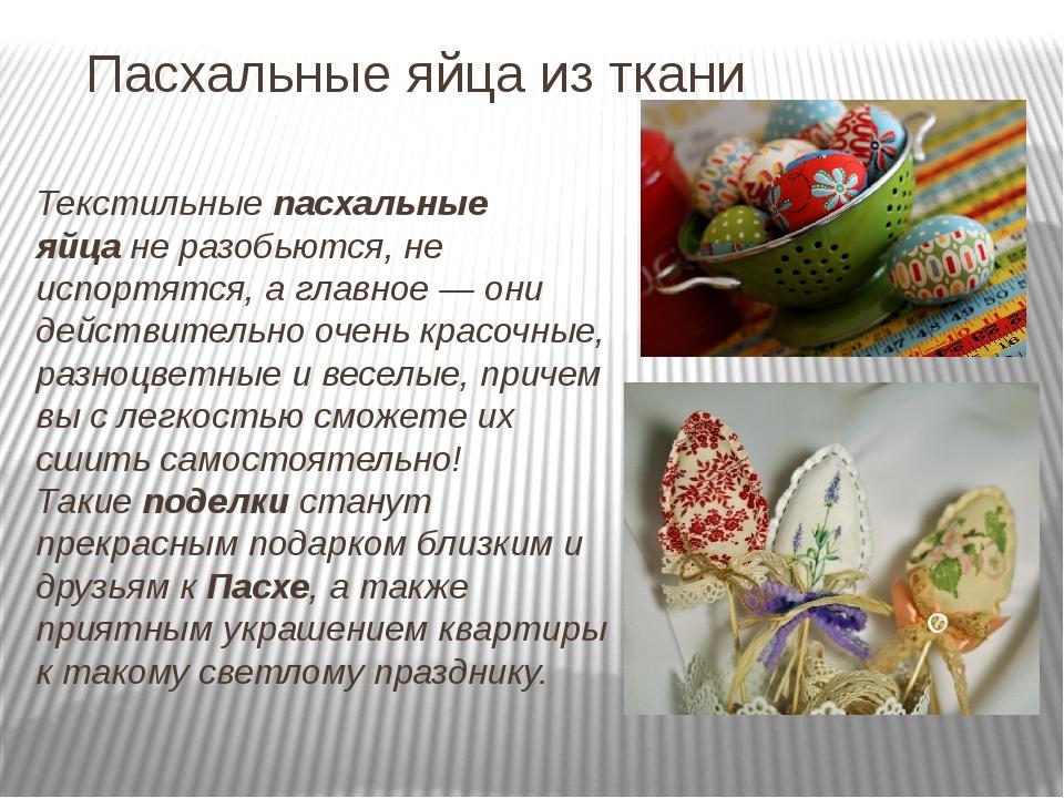 Пасхальные яйца из ткани Текстильныепасхальные яйцане разобьются, не испорт...