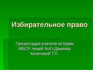 Избирательное право Презентация учителя истории МБОУ лицей №4 г.Данкова Кочет