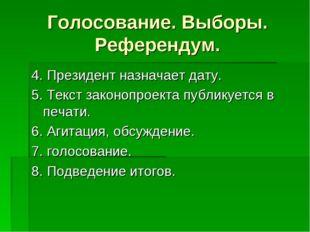 Голосование. Выборы. Референдум. 4. Президент назначает дату. 5. Текст законо