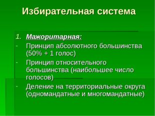 Избирательная система Мажоритарная: Принцип абсолютного большинства (50% + 1