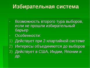 Избирательная система Возможность второго тура выборов, если не прошли избира