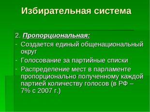 Избирательная система 2. Пропорциональная: Создается единый общенациональный