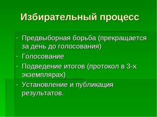 Избирательный процесс Предвыборная борьба (прекращается за день до голосовани