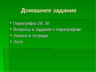 Домашнее задание Параграфы 29, 30 Вопросы и задания к параграфам Записи в тет