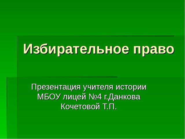 Избирательное право Презентация учителя истории МБОУ лицей №4 г.Данкова Кочет...