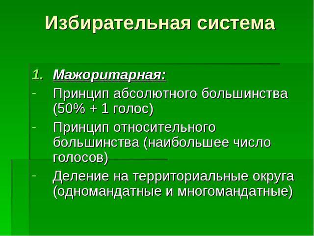 Избирательная система Мажоритарная: Принцип абсолютного большинства (50% + 1...