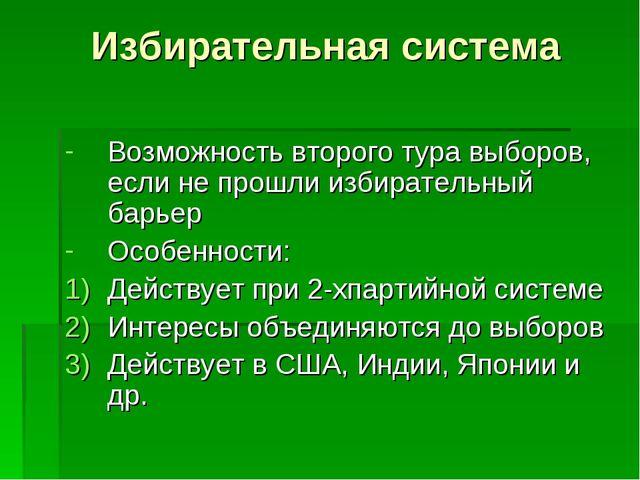 Избирательная система Возможность второго тура выборов, если не прошли избира...