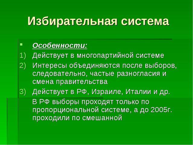 Избирательная система Особенности: Действует в многопартийной системе Интерес...
