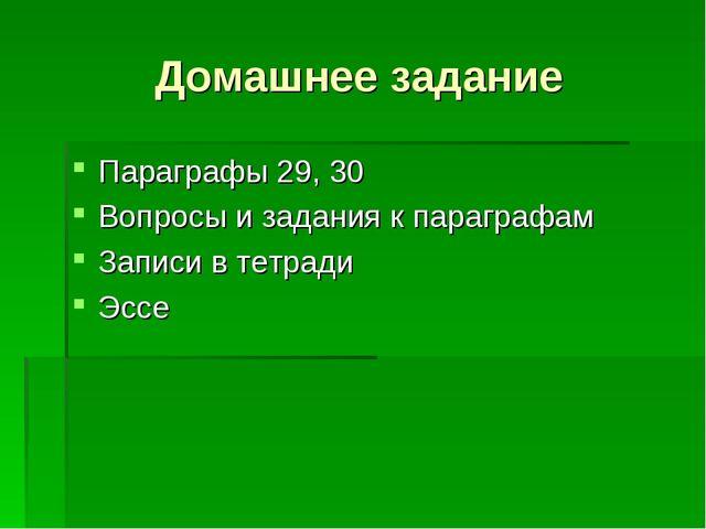 Домашнее задание Параграфы 29, 30 Вопросы и задания к параграфам Записи в тет...