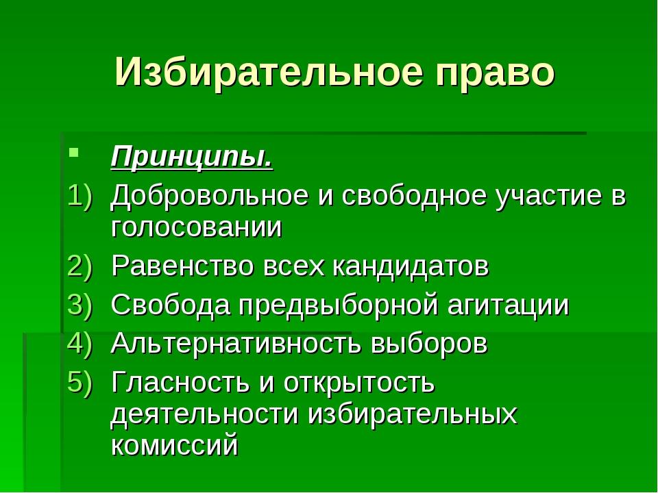 Избирательное право Принципы. Добровольное и свободное участие в голосовании...