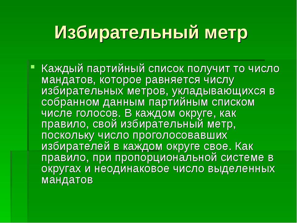 Избирательный метр Каждый партийный список получит то число мандатов, которое...