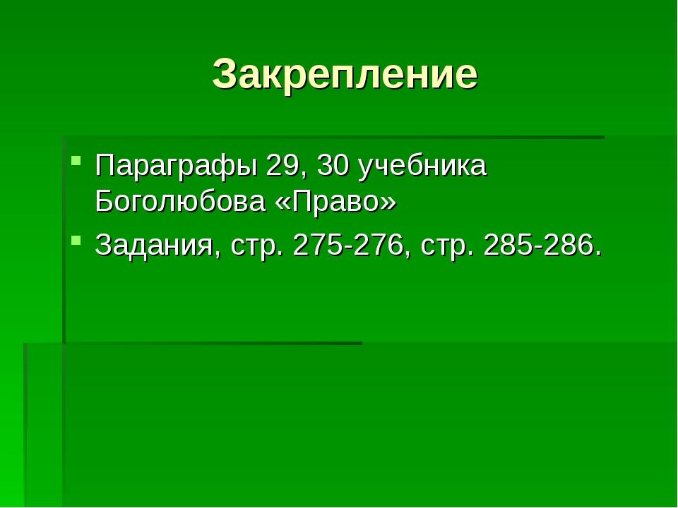 Закрепление Параграфы 29, 30 учебника Боголюбова «Право» Задания, стр. 275-27...