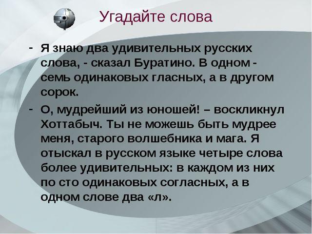 Угадайте слова Я знаю два удивительных русских слова, - сказал Буратино. В од...