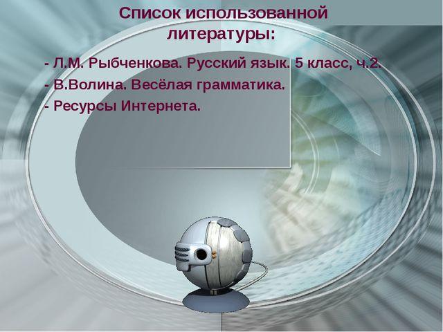Список использованной литературы: - Л.М. Рыбченкова. Русский язык. 5 класс, ч...