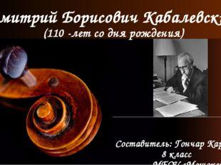 Дмитрий Борисович Кабалевский (110 -лет со дня рождения) Составитель: Гончар