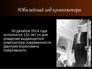30 декабря 2014 года исполнится 110 лет со дня рождения выдающегося композит