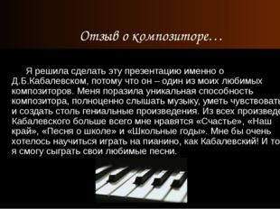 Я решила сделать эту презентацию именно о Д.Б.Кабалевском, потому что он –