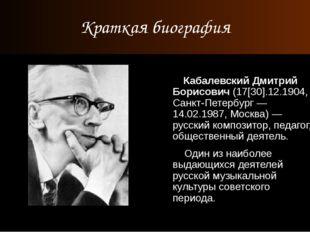 Кабалевский Дмитрий Борисович (17[30].12.1904, Санкт-Петербург — 14.02.1987,