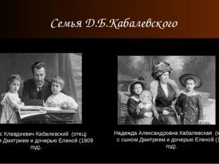 Борис Клавдиевич Кабалевский (отец) с сыном Дмитрием и дочерью Еленой (1909 г