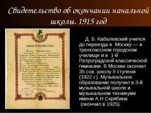 Д. Б. Кабалевский учился до переезда в Москву— в трехклассном городском учи