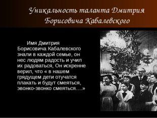 Имя Дмитрия Борисовича Кабалевского знали в каждой семье, он нес людям