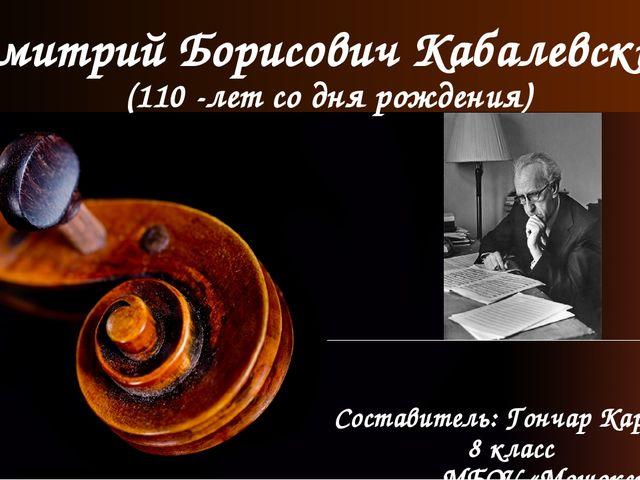 Дмитрий Борисович Кабалевский (110 -лет со дня рождения) Составитель: Гончар...