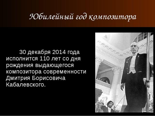 30 декабря 2014 года исполнится 110 лет со дня рождения выдающегося композит...
