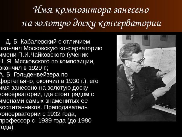 Д. Б. Кабалевский с отличием окончил Московскую консерваторию имени П.И.Чайк...