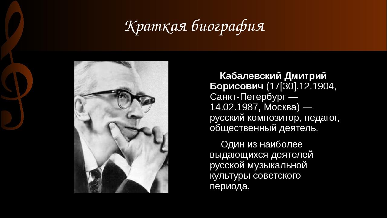 Кабалевский Дмитрий Борисович (17[30].12.1904, Санкт-Петербург — 14.02.1987,...