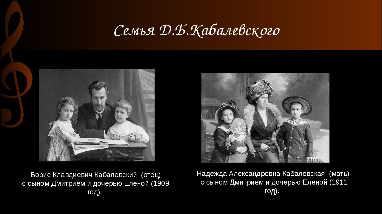 Борис Клавдиевич Кабалевский (отец) с сыном Дмитрием и дочерью Еленой (1909 г...