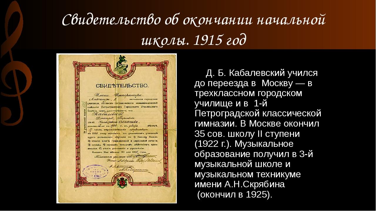 Д. Б. Кабалевский учился до переезда в Москву— в трехклассном городском учи...